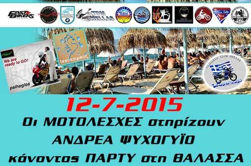 Motorcycles Clubs support Andrea Psychogyio making party Sea 12/07/2015