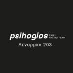 psihogios_tires